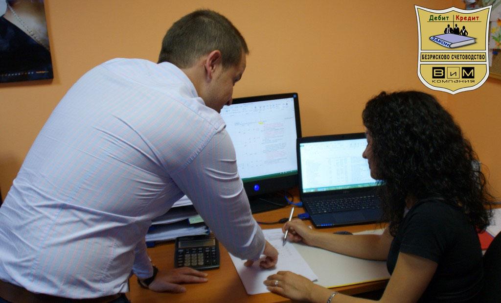 Счетоводител във вашия офис за безрисково счетоводство