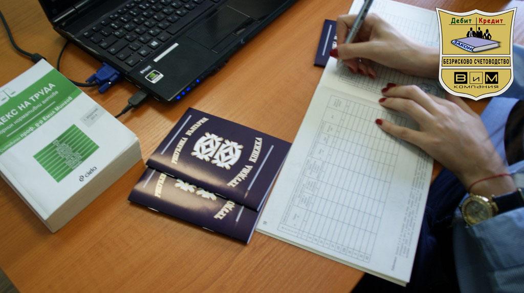 Труд и работна заплата (ТРЗ услуги и личен състав)