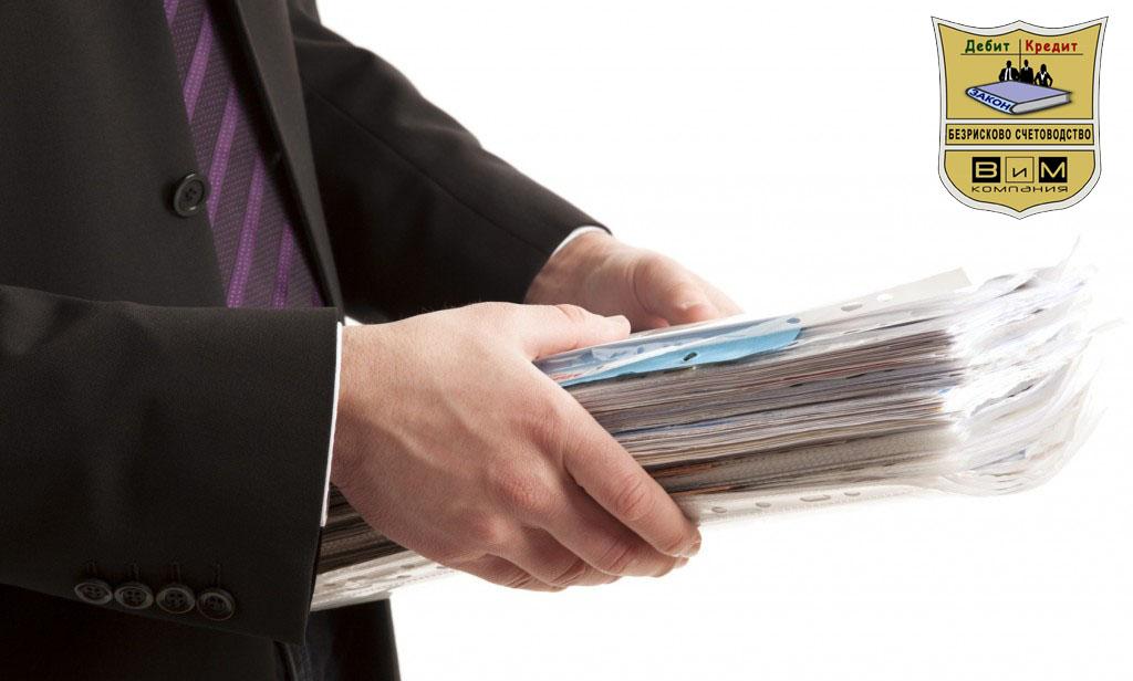 Безрисково Счетоводство Универсален план