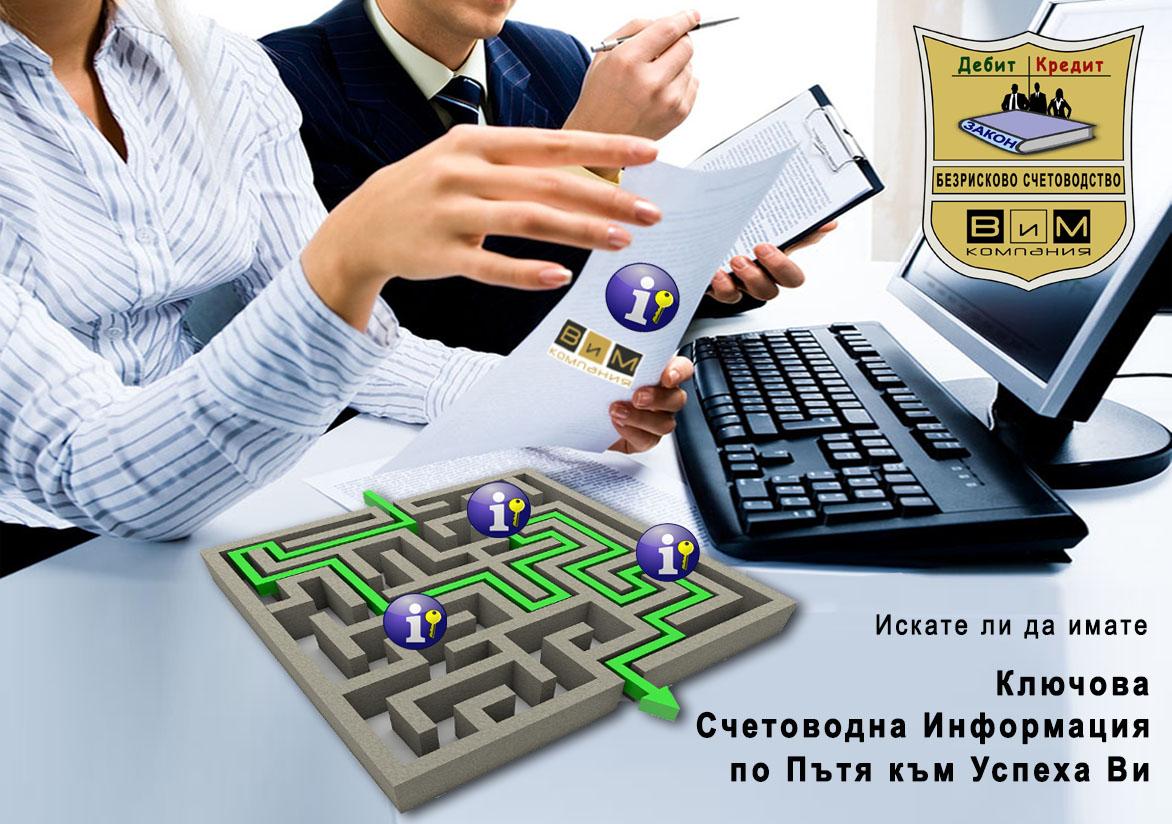 Управленско счетоводство - ключова счетоводна информация