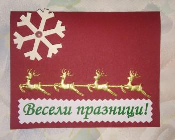 Картичка Снежинка - 4 лв.