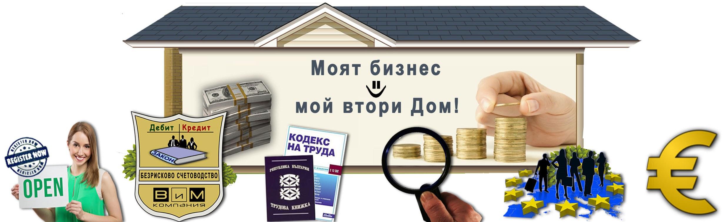 Счетоводни услуги, Правно услуги, Одиторски услуги, регистрация на фирма от В и М Компания